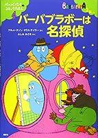 バーバパパのコミックえほん4 バーバブラボーは名探偵 (バーバパパえほん)