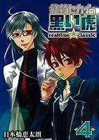 絶対セカイの黒い虎 realtime★classic 4 (ガンガンWINGコミックス)