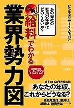 図解「給料」でわかる業界勢力図(2009年版) 三笠書房 電子書籍