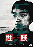 性賊/セックスジャック[DVD]