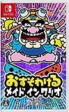 おすそわける メイド イン ワリオ -Switch (【Amazon.co.jp限定】アイテム未定 同梱)