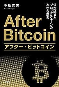 アフター・ビットコイン 1巻 表紙画像