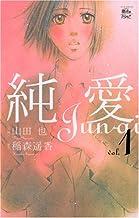 純愛 1 (ジュールコミックス COMIC魔法のiらんどシリーズ)