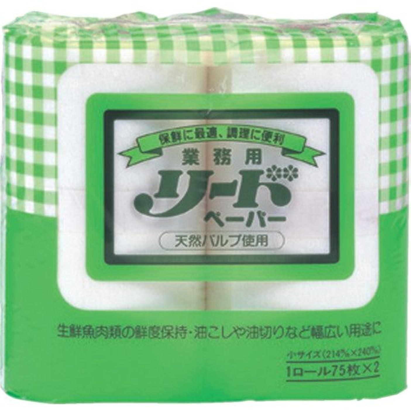 ひねり役員戦術【業務用】リードペーパー 調理ペーパー 小サイズ 75枚×2ロール