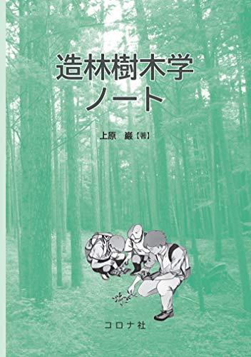 造林樹木学ノート