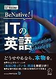 [音声DL付]BeNative! ITの英語~IT業界最先端のビジネスを英語で読み解く! BeNative!シリーズ