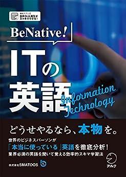[株式会社SMATOOS]の[音声DL付]BeNative! ITの英語~IT業界最先端のビジネスを英語で読み解く! BeNative!シリーズ
