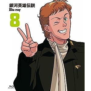 """銀河英雄伝説 Blu-ray Vol.8"""""""