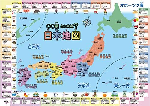 お風呂学習ポスター 日本地図 (○○県と言えば(大 60×42cm))
