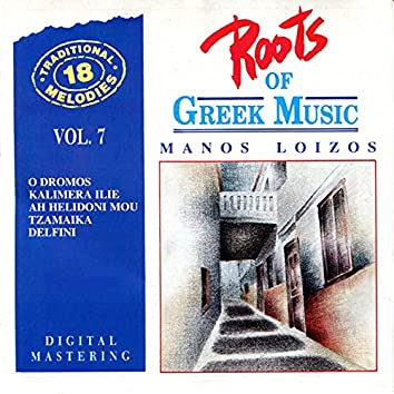 Roots Of Greek Music Vol. 7: Manos Loizos