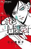 Bite Maker ~王様のΩ~ (1) (フラワーコミックス)