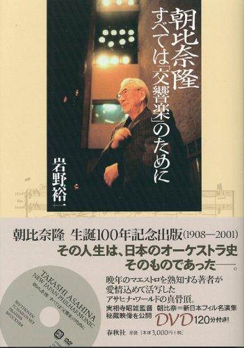 朝比奈隆 すべては「交響楽」のために DVD付