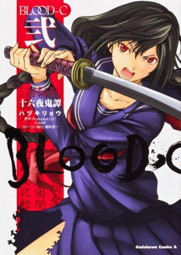 BLOOD‐C 十六夜鬼譚 (2) (カドカワコミックス・エース)