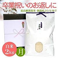 [卒業祝いのお返し]お祝いに贈る新潟米 新潟県産コシヒカリ 2キロ(有機肥料)