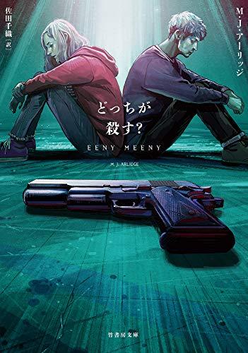 Coming Gaiboon! 海外文学近刊情報(2020/7/22~2020/7/28)   Coming ...