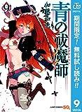 青の祓魔師 リマスター版【期間限定無料】 9 (ジャンプコミックスDIGITAL)