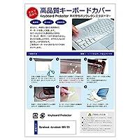 メディアカバーマーケット Dynabook dynabook B65/ER [15.6インチ(1366x768)]機種で使える【極薄 キーボードカバー(日本製) フリーカットタイプ】