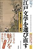 江戸文学を選び直す: 現代語訳付き名文案内
