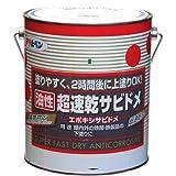 アサヒペン 油性 超速乾サビドメ -エポキシサビドメ- 赤さび 1.6L