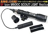 【SUREFIREタイプ】M600C SCOUT LIGHT Replica《スカウトライトレプリカ 高輝度LED》《リモート&プッシュスイッチ付》《箱入》