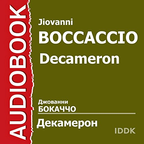Decameron [Russian Edition] cover art