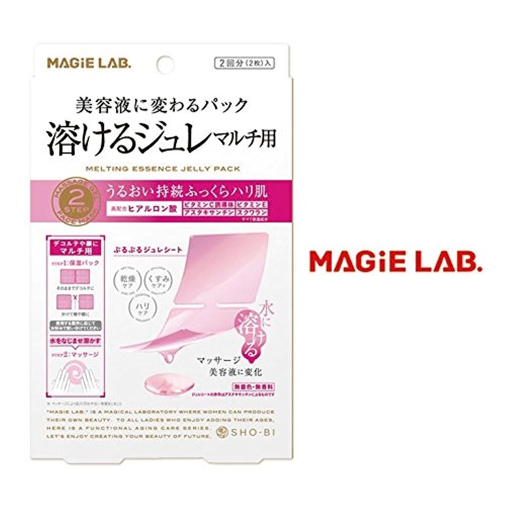 どんなときもステンレス肥満MAGiE LAB.溶けるジュレ マルチ用2回分(2枚)入 MG22103