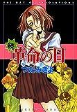 続・革命の日 (ウィングス・コミックス)