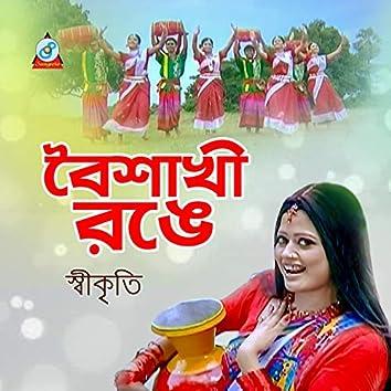 Boishakhi Ronge