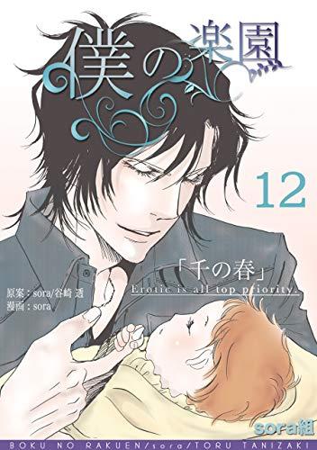 僕の楽園(12) (コンパスコミックス)