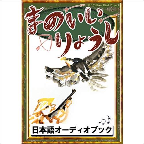 Diseño de la portada del título [101巻] まのいいりょうし: きいろいとり文庫 その101
