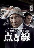 点と線[DVD]