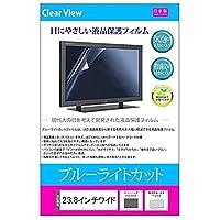 メディアカバーマーケット 23.8 インチ ワイド ブルーライトカット 保護フィルム パソコン 液晶モニター