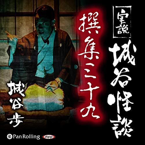 『実説 城谷怪談 撰集三十九』のカバーアート