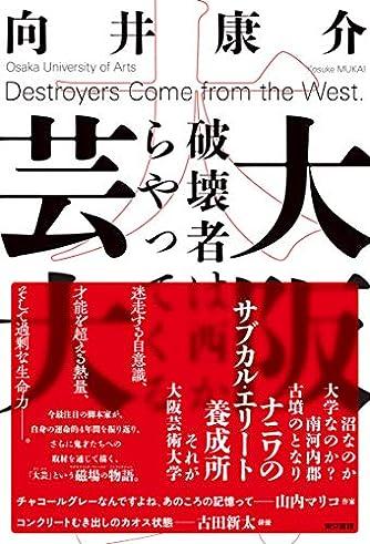 大阪芸大:破壊者は西からやってくる