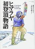 新装版 ヒマラヤ初登頂物語 アンナプルナ、エベレスト、マナスル編 (Yama‐Kei COMICS SPECIAL)