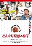 どんぐり兄弟の梅干[GE-268][DVD]