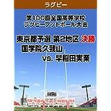 第100回全国高等学校ラグビーフットボール大会 東京都予選 第2地区 決勝 国学院久我山 vs. 早稲田実業