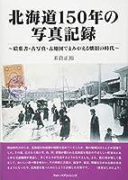 北海道150年 写真記録