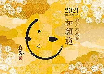 2021年版 瀬戸内寂聴 壁掛けカレンダー「和顔施」 (瀬戸内寂聴カレンダーシリーズ)