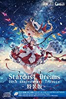 Stardust Dreams 10th Anniversary Tribute 特装版[東方Project]