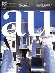建築と都市 a+u (エー・アンド・ユー) 1994年6月号 フランク・ゲーリィー ミネソタ大学フレデリック・ワイズマン美術館