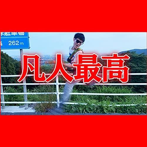 Fukutaro
