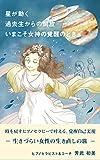 Hosigaugoku Kakoseikarano kaihou Imakoso megamino kakuseinotoki: Tokiwomodosu hipunoserapide kanaeru kakuseizikozitugenn ikizuraizyoseino ikinaosinotabi (Japanese Edition)
