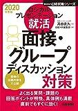 ロジカル・プレゼンテーション就活 面接・グループディスカッション対策 2020年度版 (日経就職シリーズ)