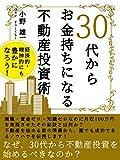 30代からお金持ちになる不動産投資術: 1日1ページ読めば身につく不動産知識!