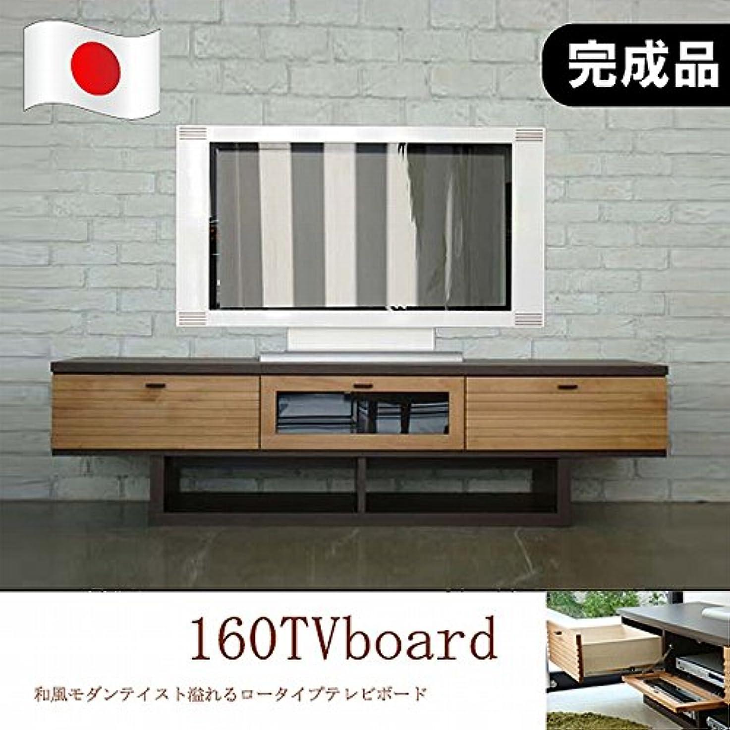 駐地ストラトフォードオンエイボン南方の日本製 北欧風 幅160cm ロータイプテレビボード ブラウン 完成品