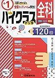 小学ハイクラスドリル 全科1年:1日1ページで全国トップレベルの学力!