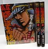 私立極道高校2011 コミック 1-3巻セット (ニチブンコミックス)