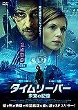 タイムリーパー 未来の記憶[DVD]