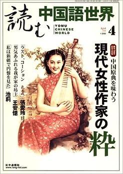 読む中国語世界 2008年 04月号 [雑誌]